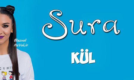 دانلود آهنگ ترکی جدید Sura iskenderli به نام Kul
